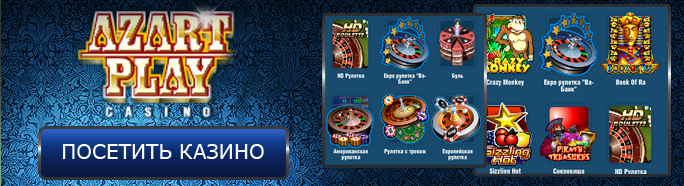 В Македонии запрет на иностранные казино - азартные игры