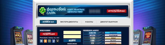 Украинское Онлайн Казино На Бездепозитный Бонус