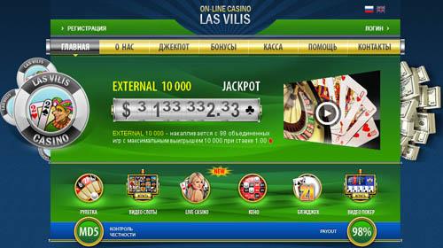 Виртуальне казино las villis казино фараон москва ленинский проспект